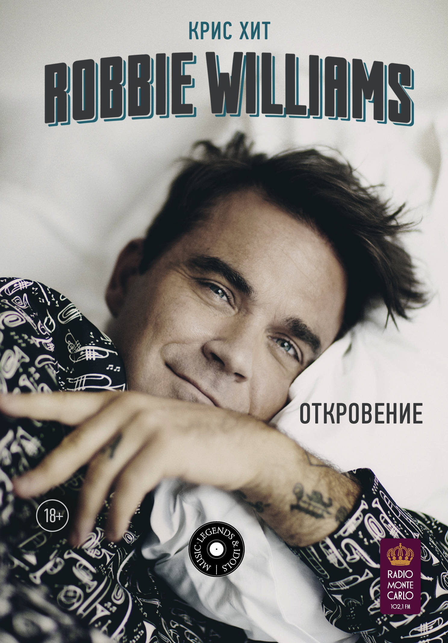 Хит Крис Robbie Williams: Откровение робби уильямс robbie williams take the crown
