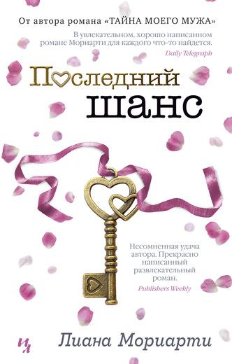 Последний шанс, Мориарти Лиана; Иванченко Ирина