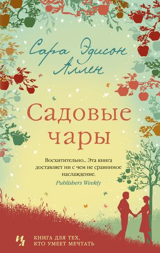 Садовые чары, Аллен Сара Эдисон; Тетерина Ирина