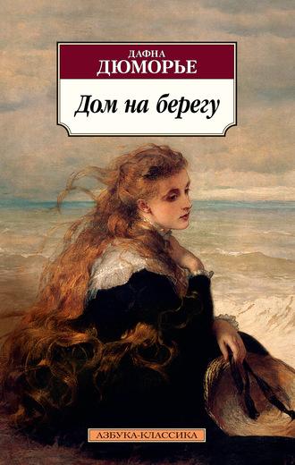 Дом на берегу. Дюморье Дафна; Бондаренко Лариса; Зонина Нина