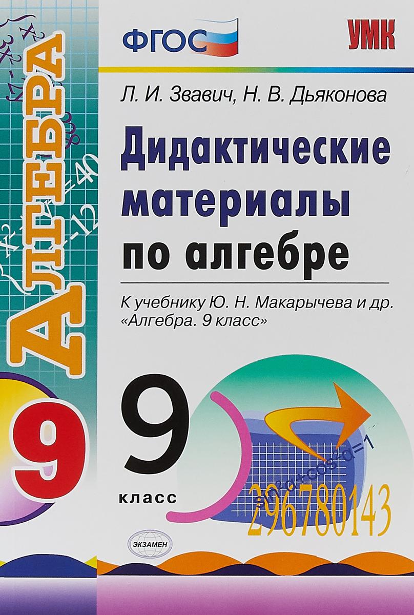 Алгебра. 9 класс. Дидактические материалы. К учебнику Ю. Н. Макарычева и др.