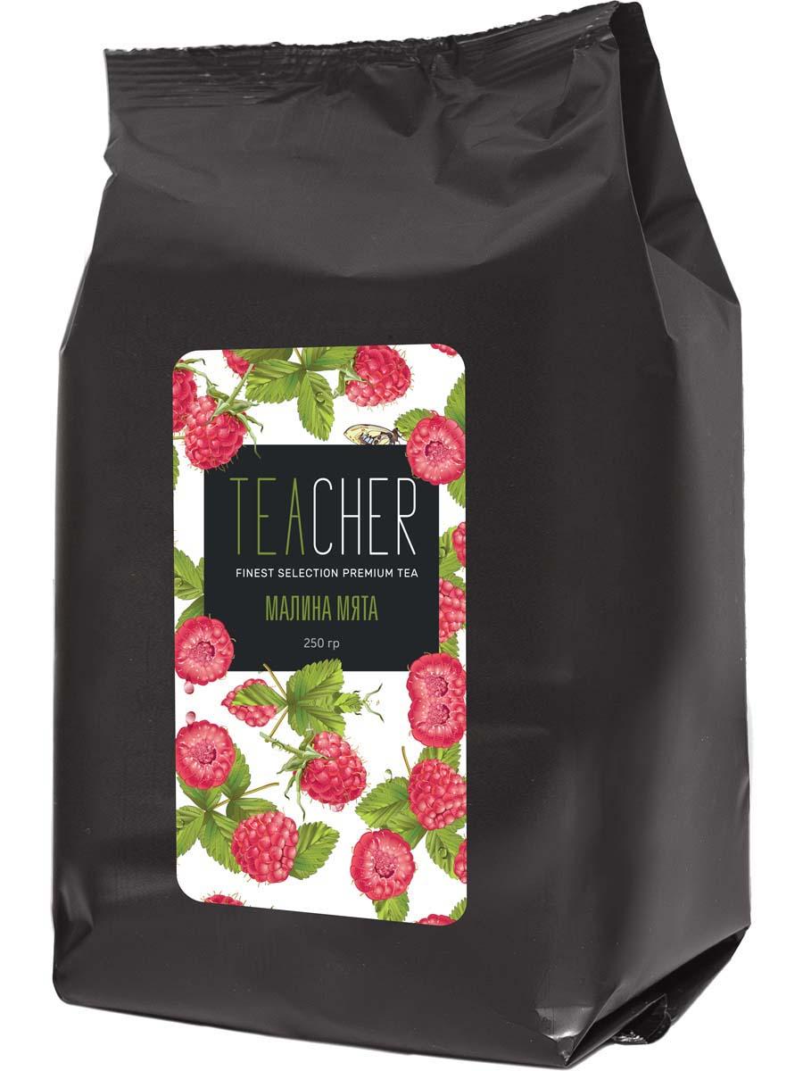 Чай фруктовый листовой Teacher Малина с мятой премиум, 250 г teacher таежный сбор травяной купаж на основе черного чая 500 г