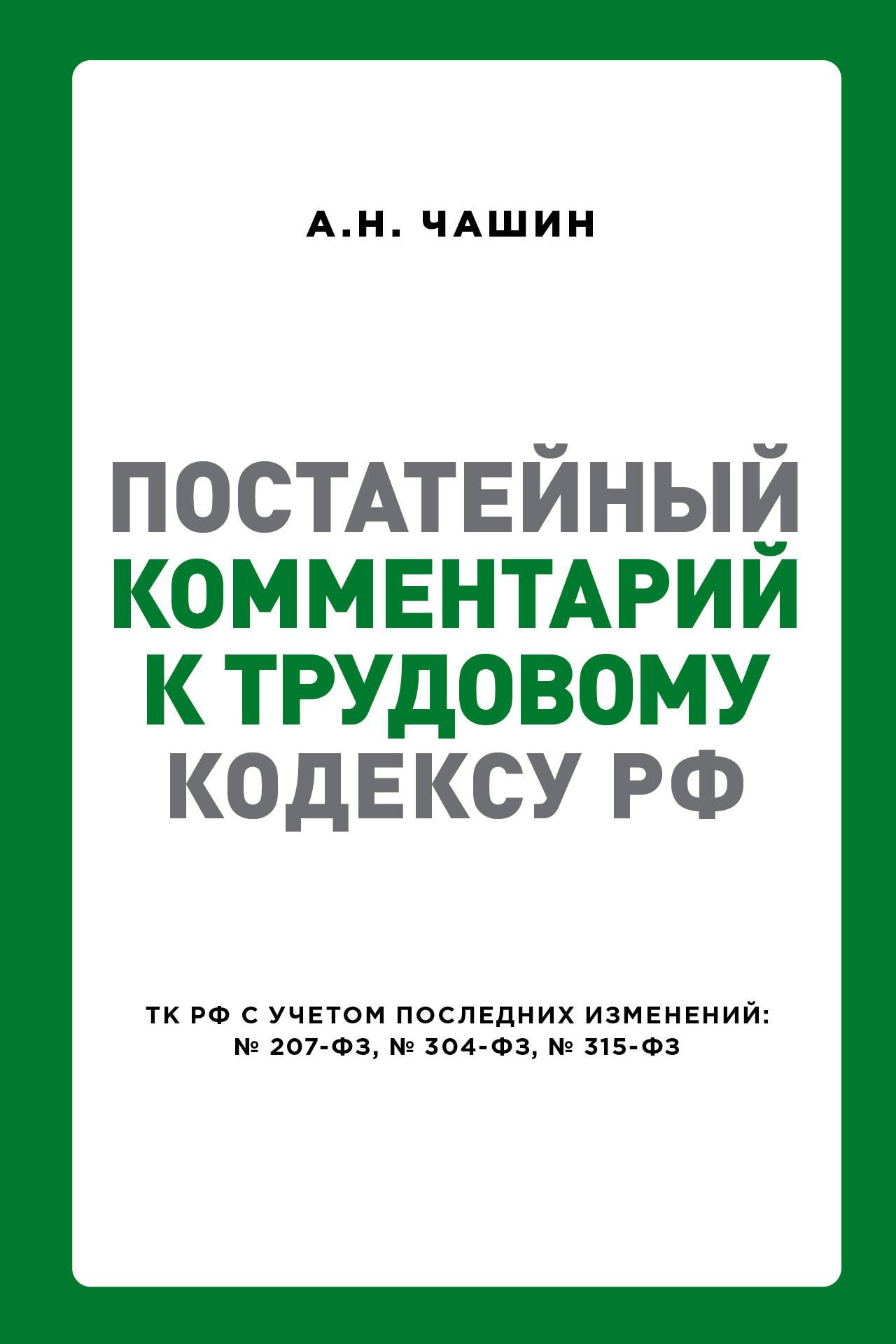 Чашин Александр Николаевич Постатейный комментарий к Трудовому кодексу РФ цена