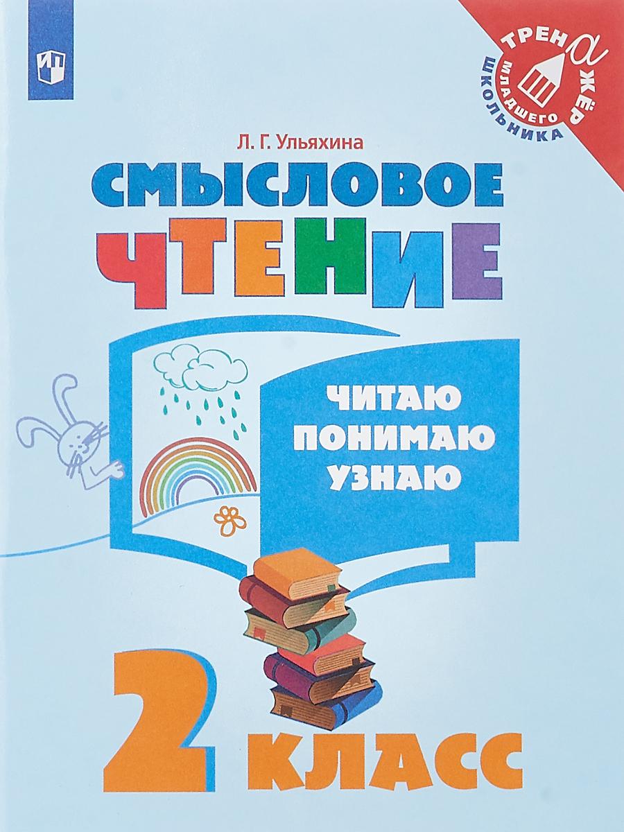 Ульяхина Смысловое чтение. Читаю, понимаю, узнаю. 2 класс я читаю и понимаю текст мальцева и clever