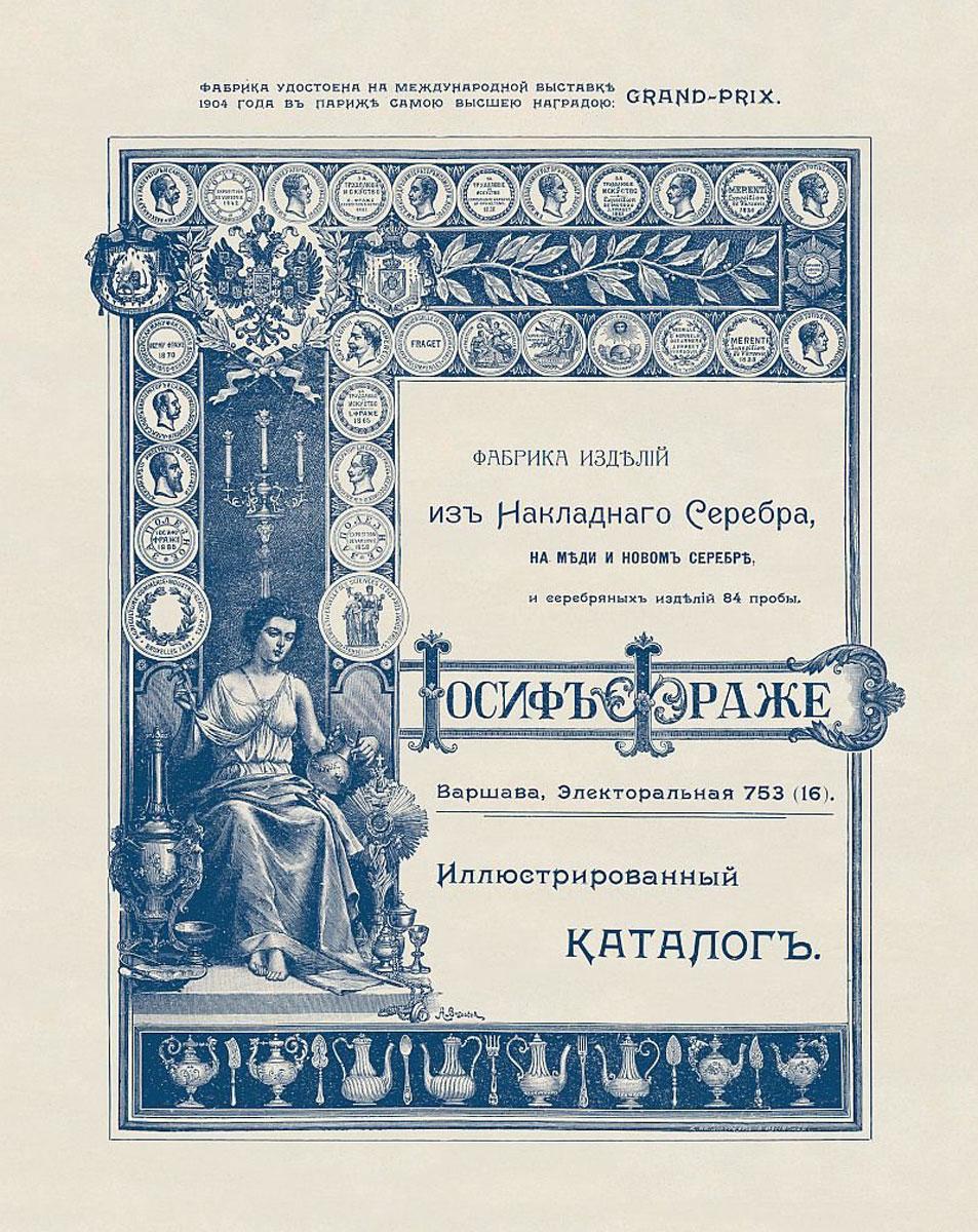 Иосиф Фраже. Иллюстрированный каталог фабрики из накладного серебра на меди и новом серебре и серебряных изделий 84 пробы.