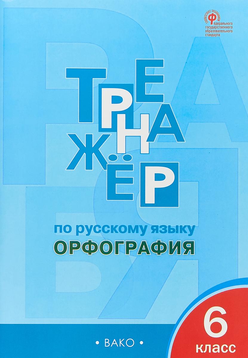 ТР  Тренажёр по русскому языку 6 кл.: Орфография. ФГОС, Александрова Е.