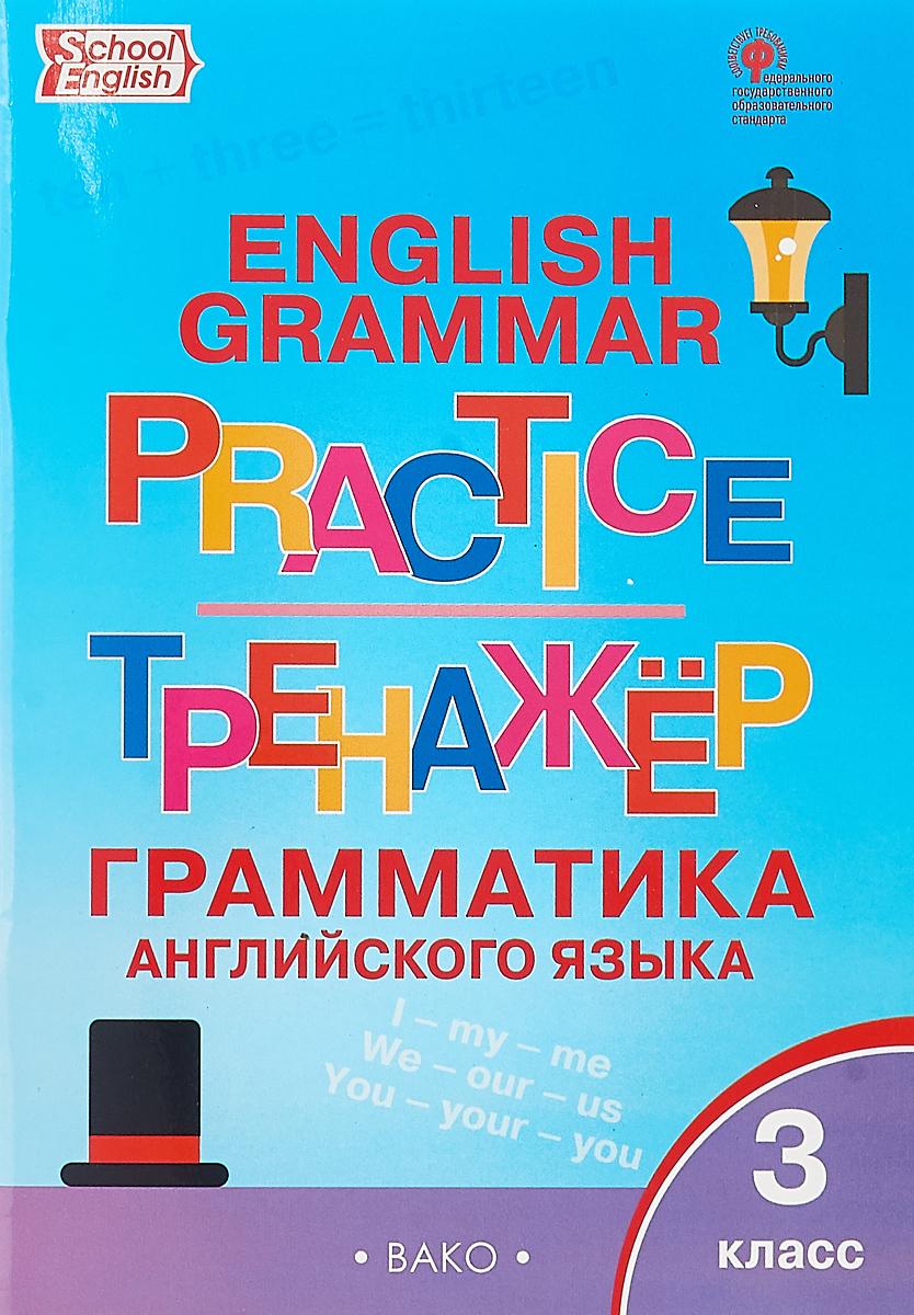 Макарова Т.С. ТР Английский язык: грамматический тренажёр 3 кл. молчанова м а английский язык грамматический тренажёр 6 кл