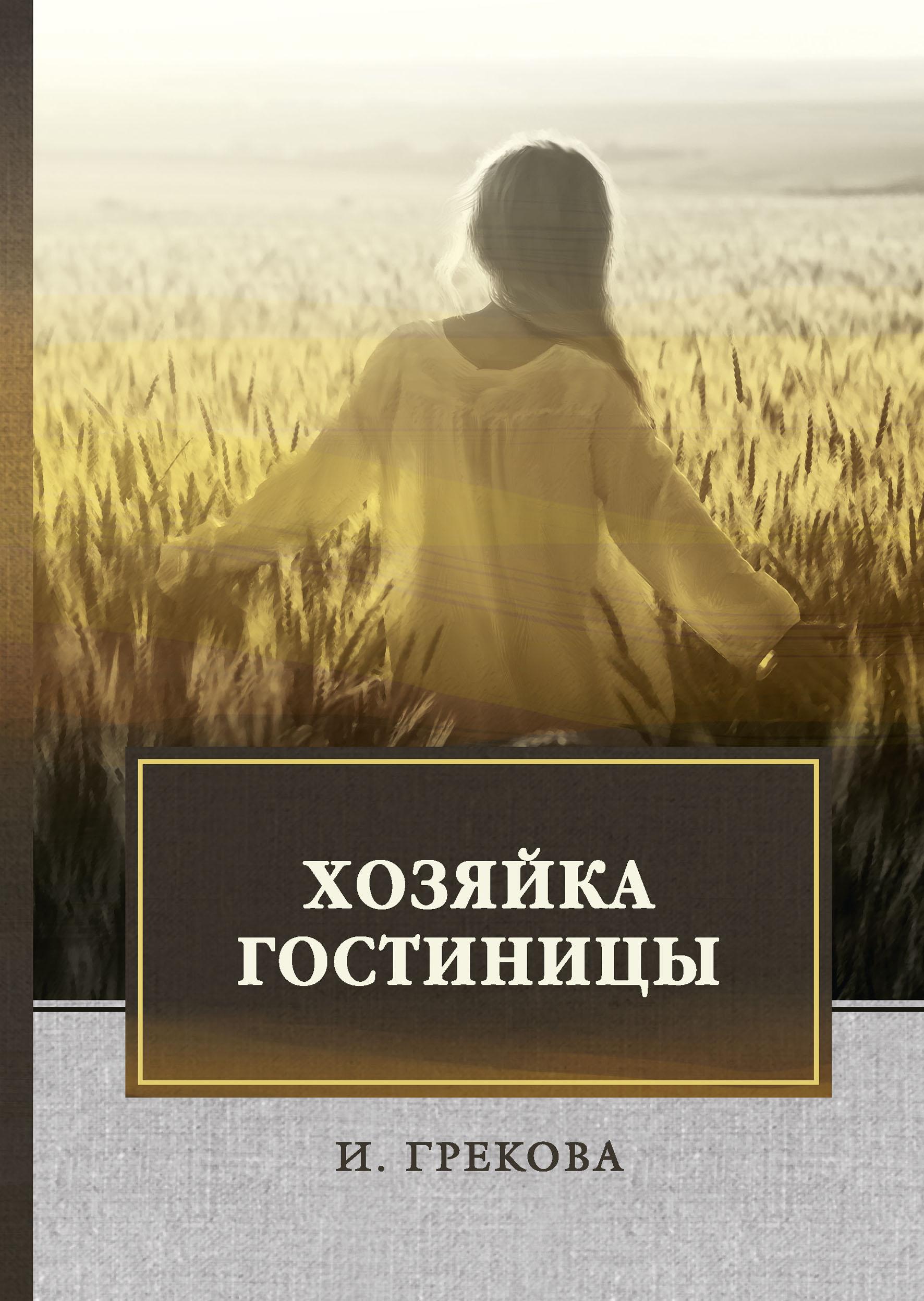 Хозяйка гостиницы, Грекова И.