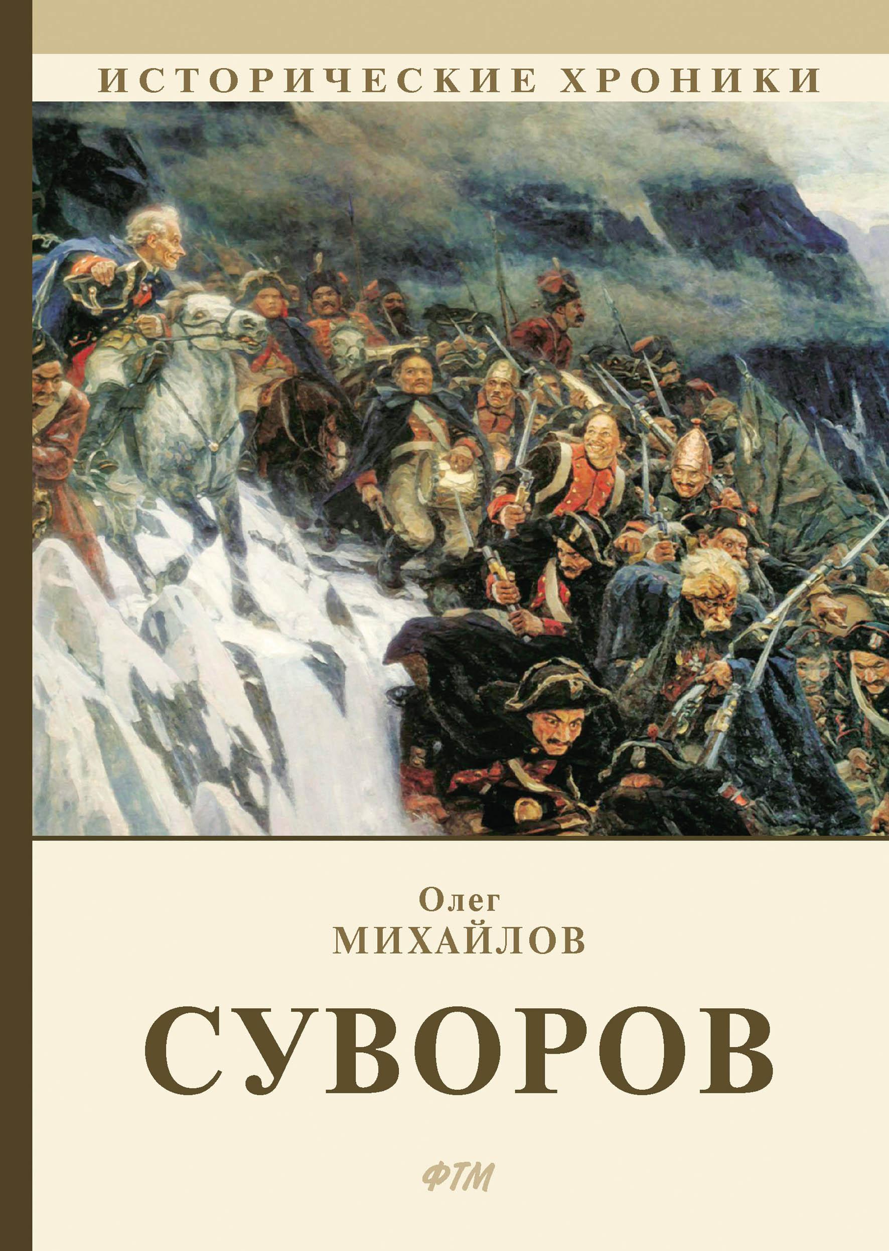 Суворов, Михайлов О.
