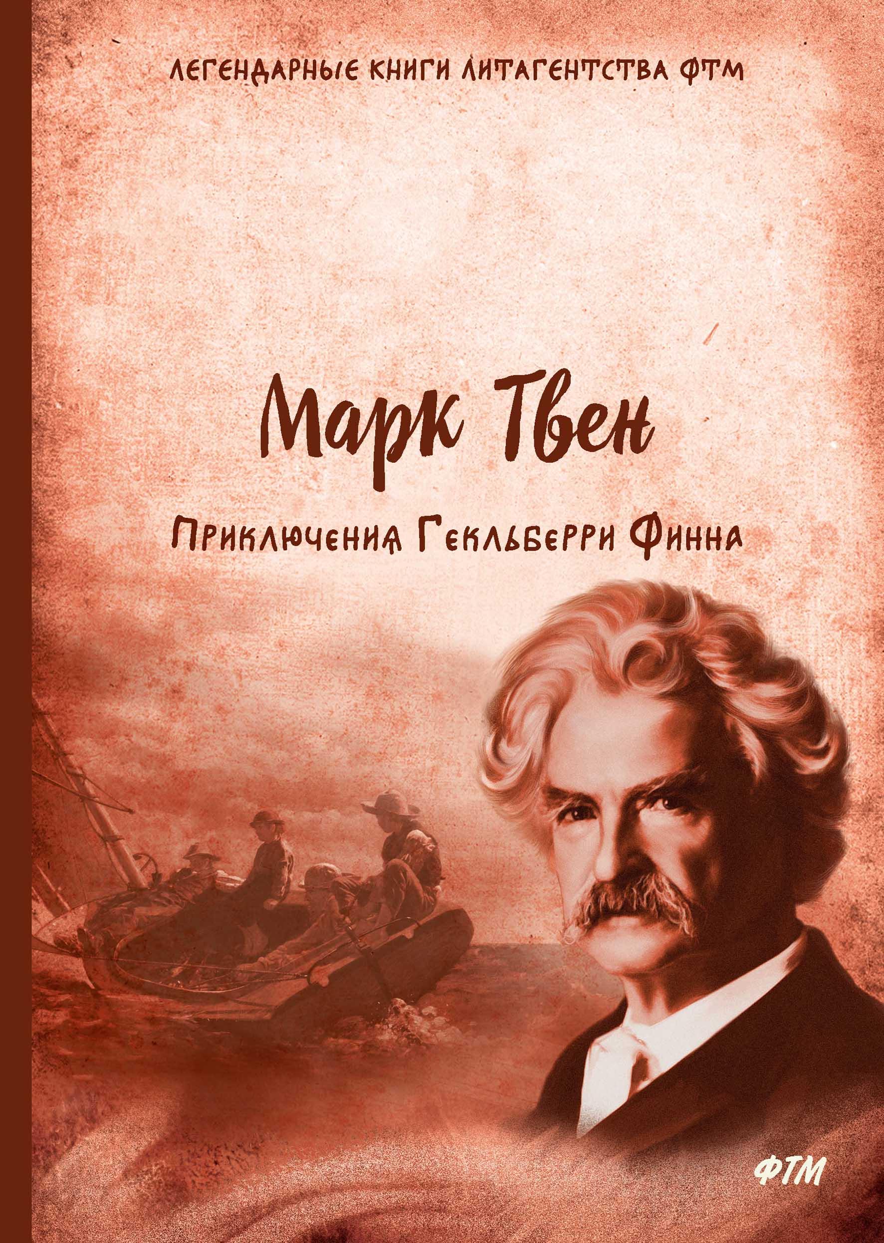 Приключения Гекльберри Финна, Твен М.