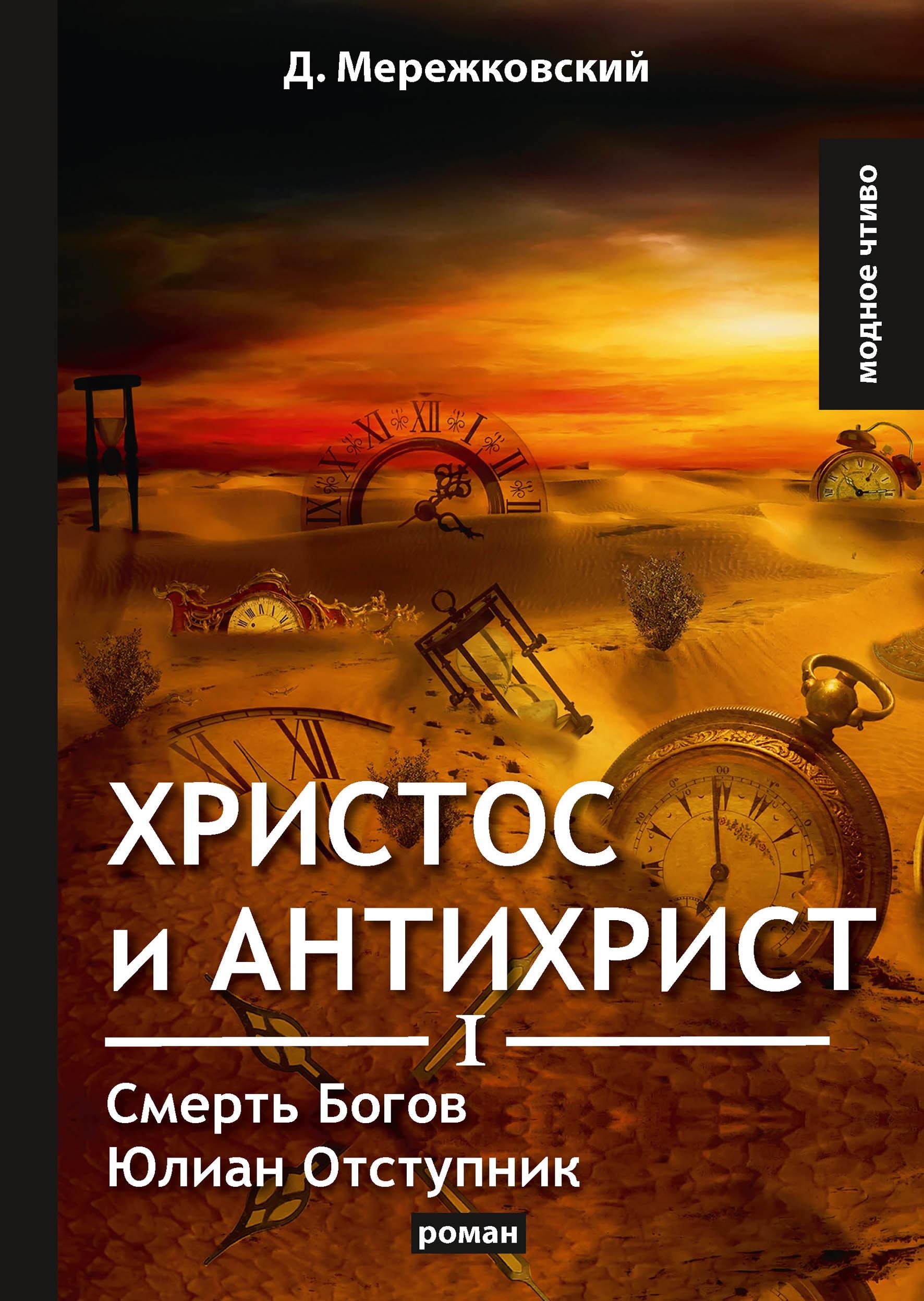 Христос и Антихрист I. Смерть Богов. Юлиан Отступник, Мережковский Д.
