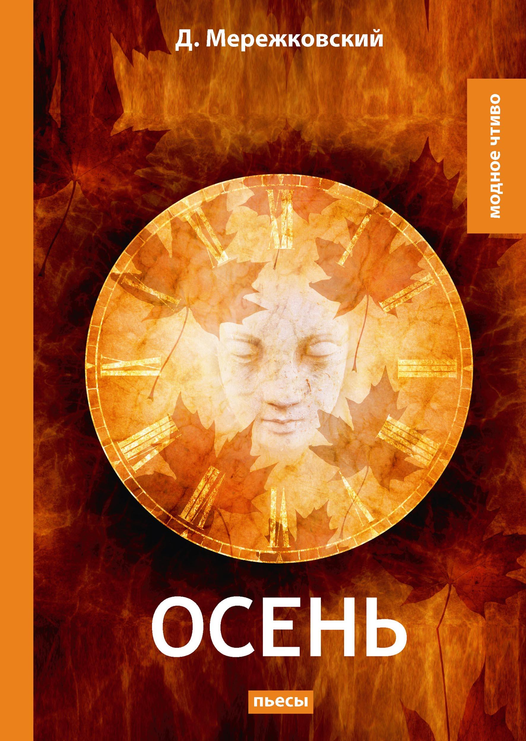 Осень, Мережковский Д.