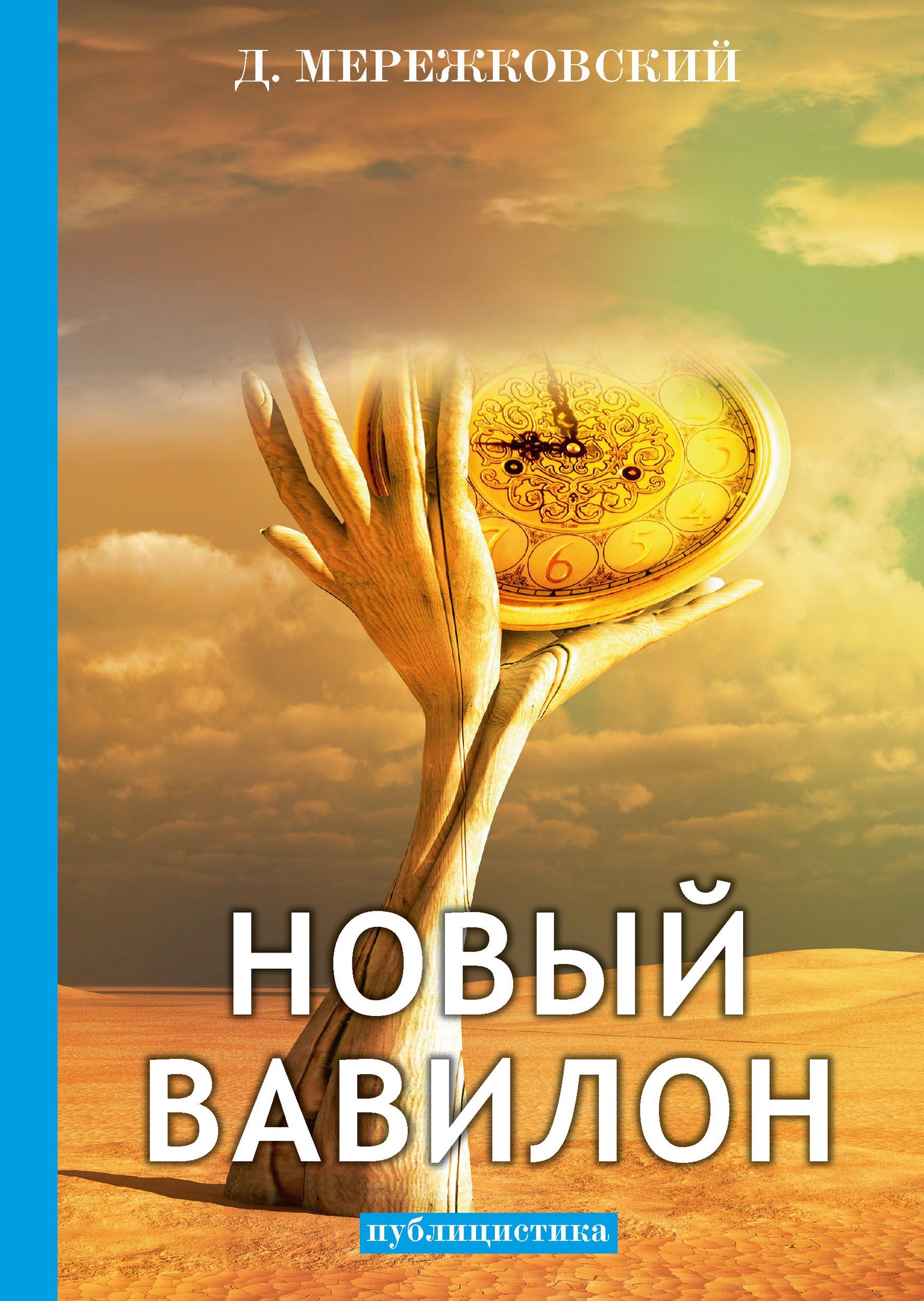 Мережковский Д. Новый Вавилон отсутствует стамбул новый вавилон на берегах босфора