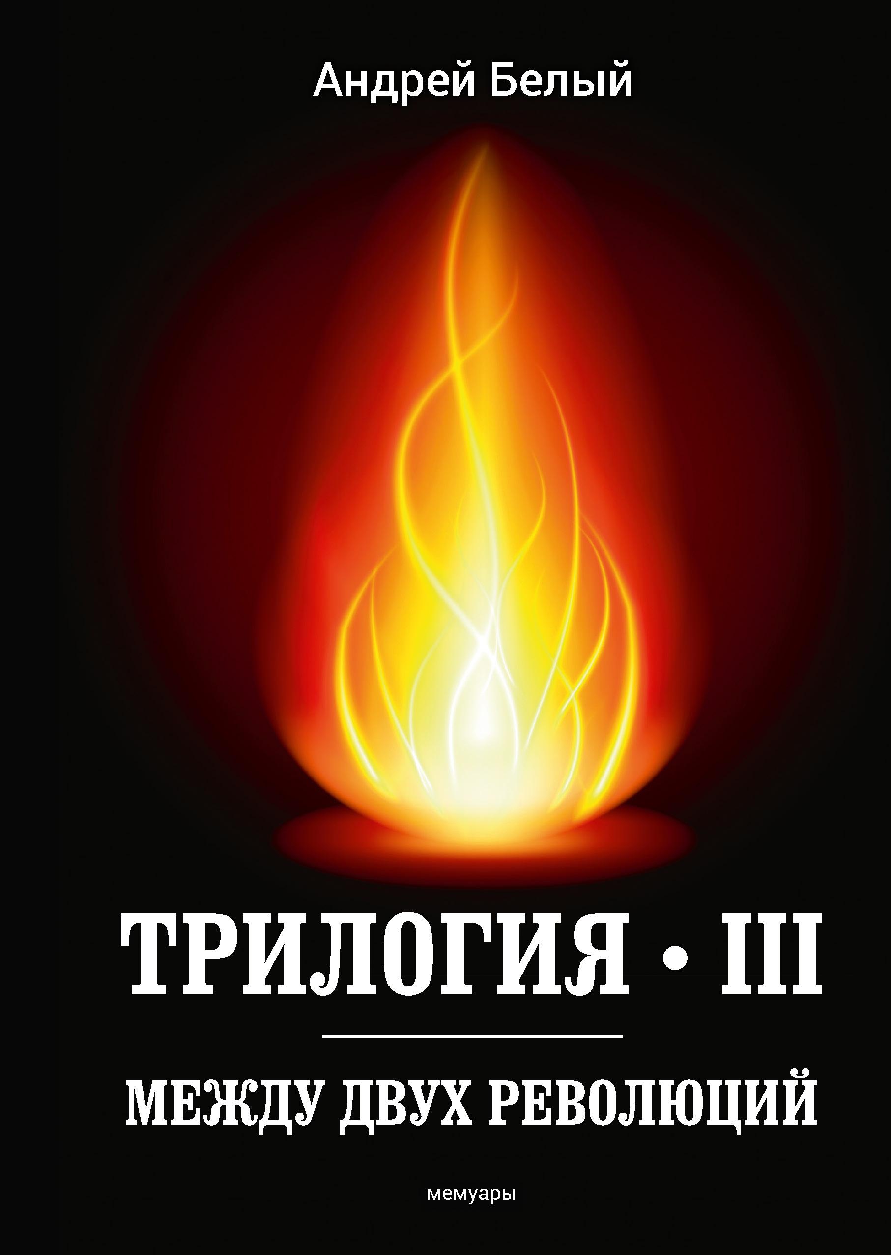 Трилогия, Белый А.