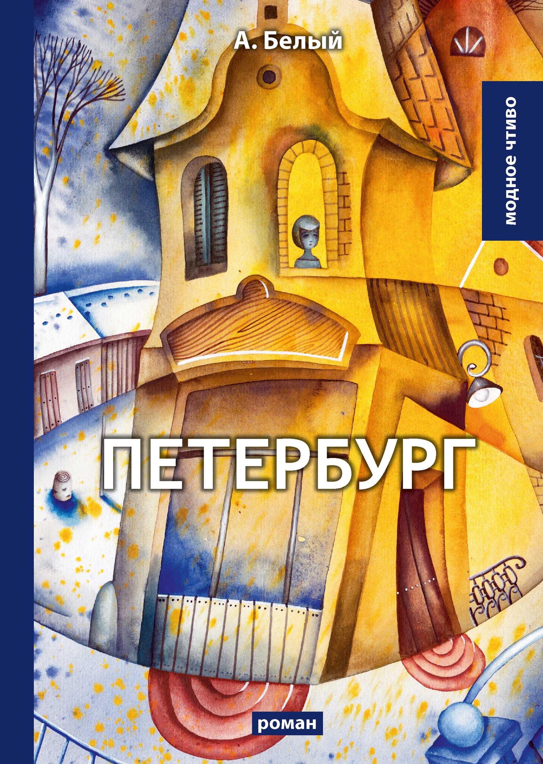 Петербург, Белый А.