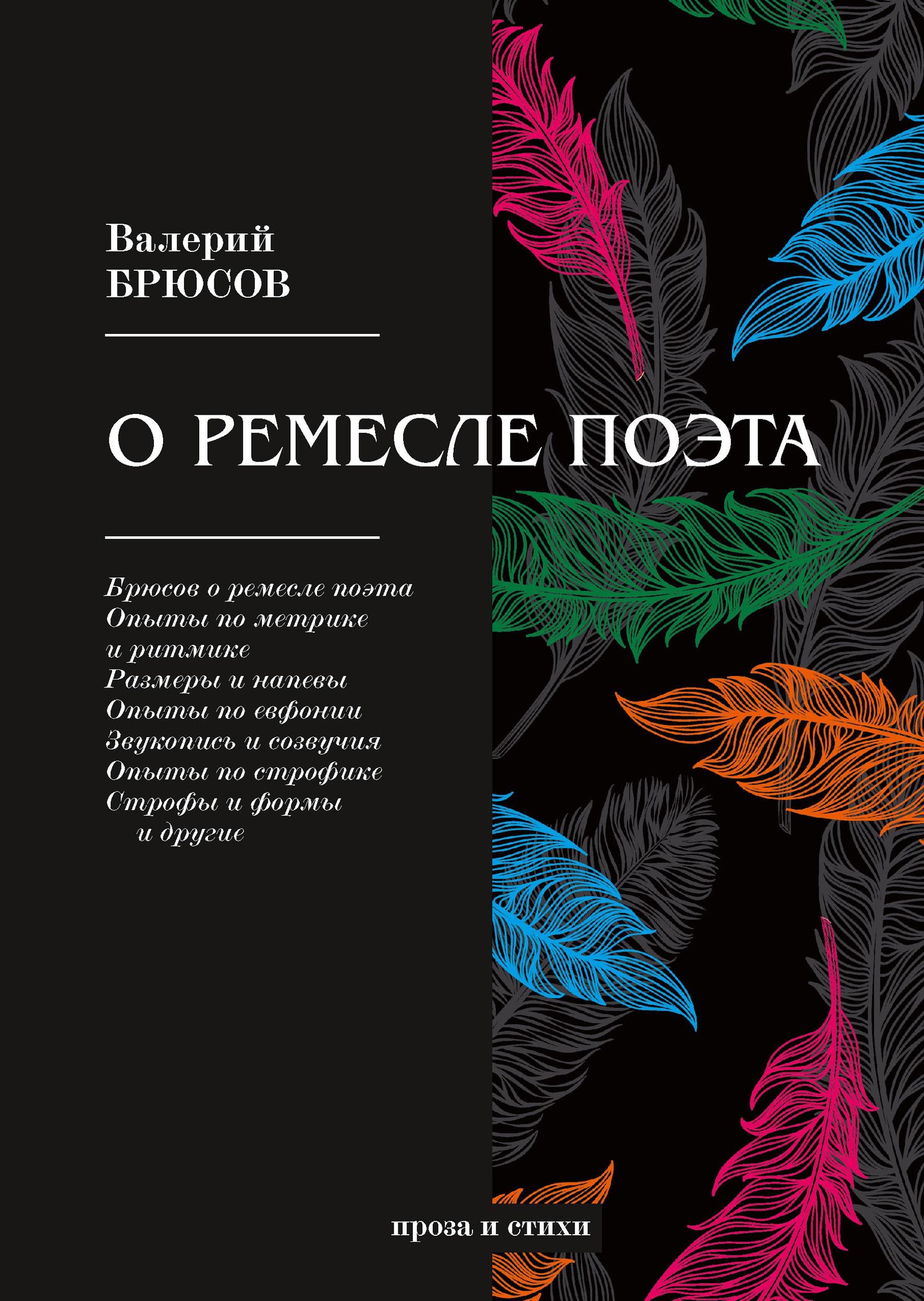 О ремесле поэта, Брюсов В.