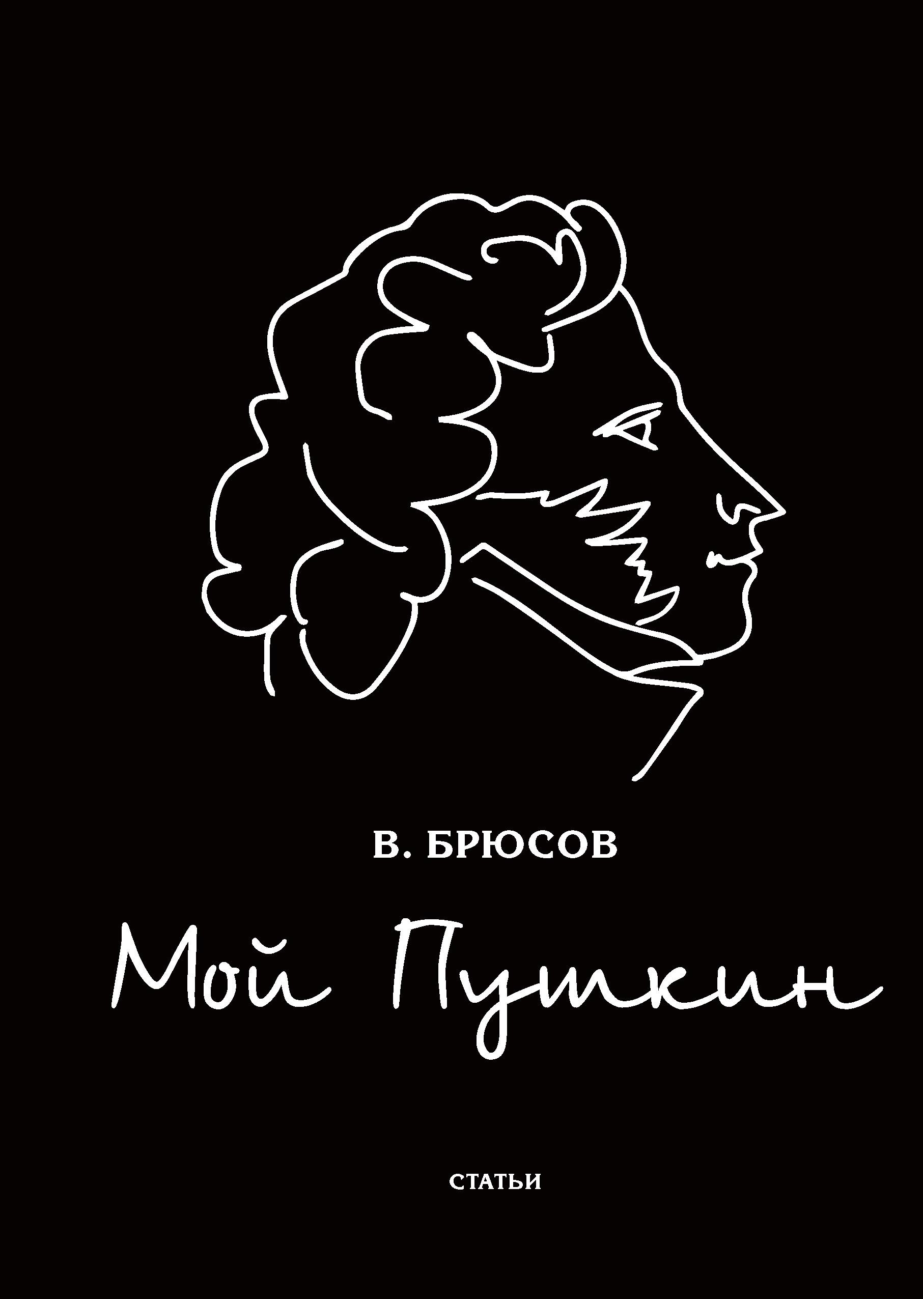 Мой Пушкин, Брюсов В.