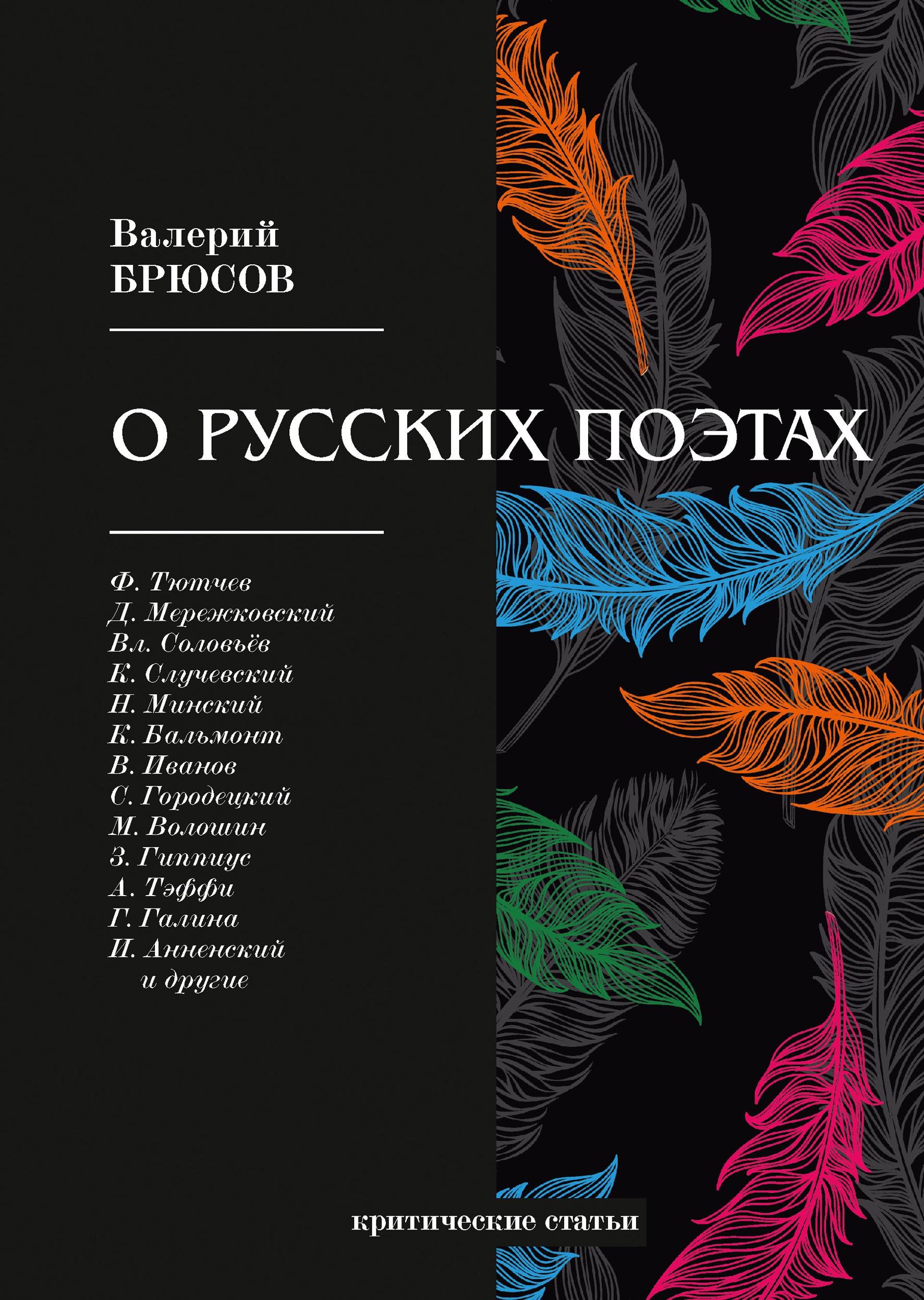 О русских поэтах, Брюсов В.