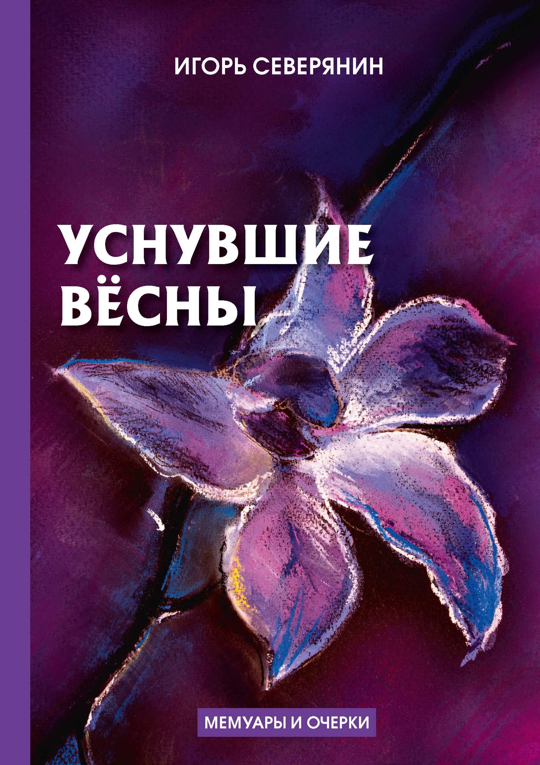 Уснувшие весны. Дневник поэта, Северянин И.