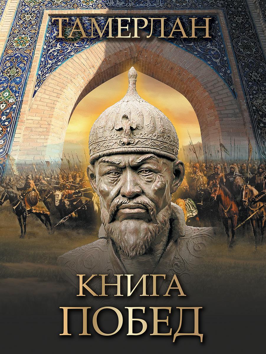 Тамерлан Книга побед гайдар аркадий петрович тимур и его команда