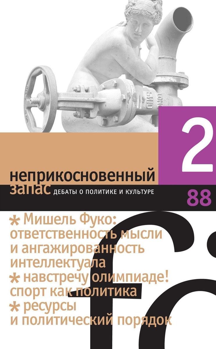 Неприкосновенный запас, № 88 (2), 2013