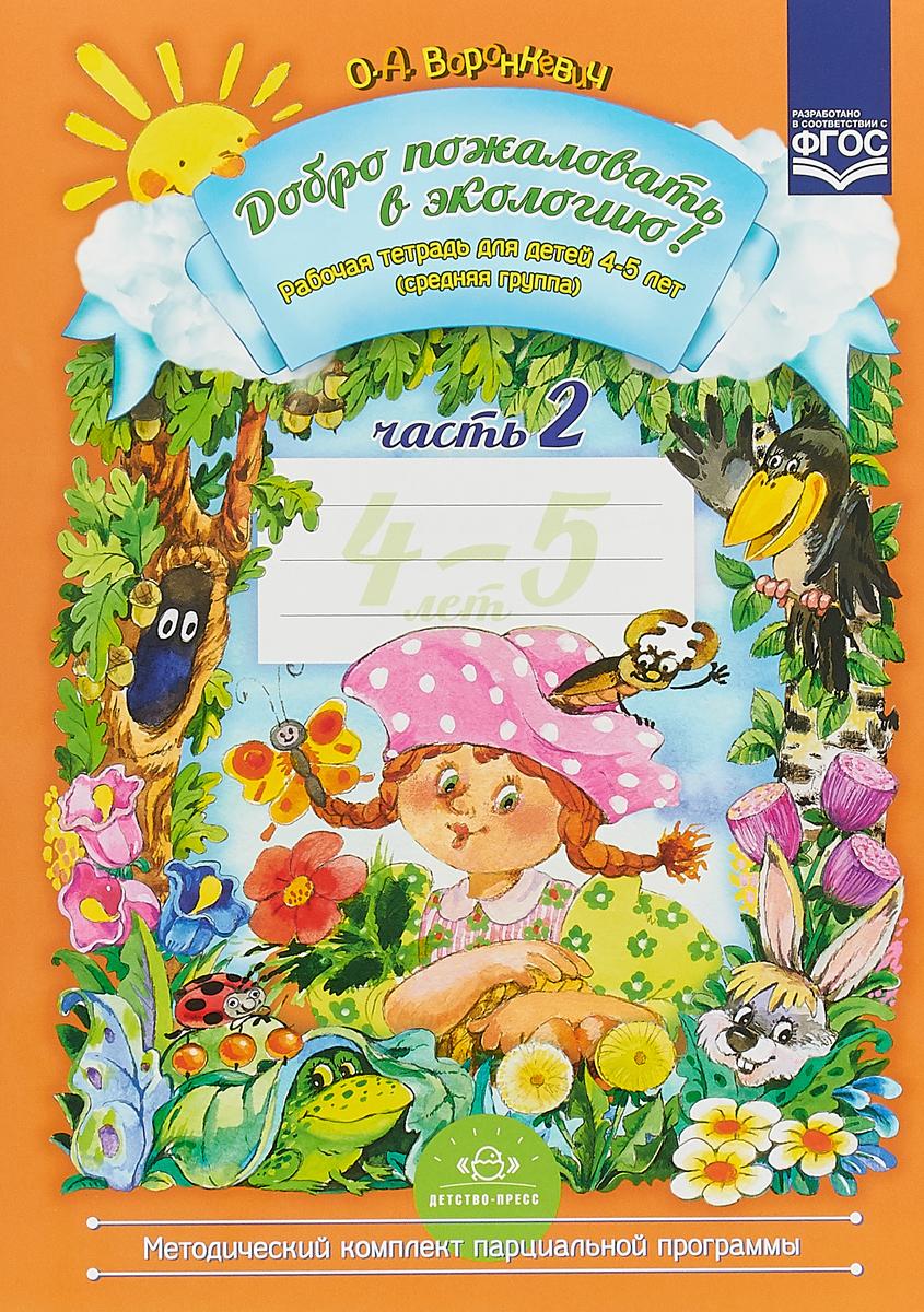 Добро пожаловать в экологию! Рабочая тетрадь для детей 4-5 лет (средняя группа). Часть 2, Изд. 2, ис