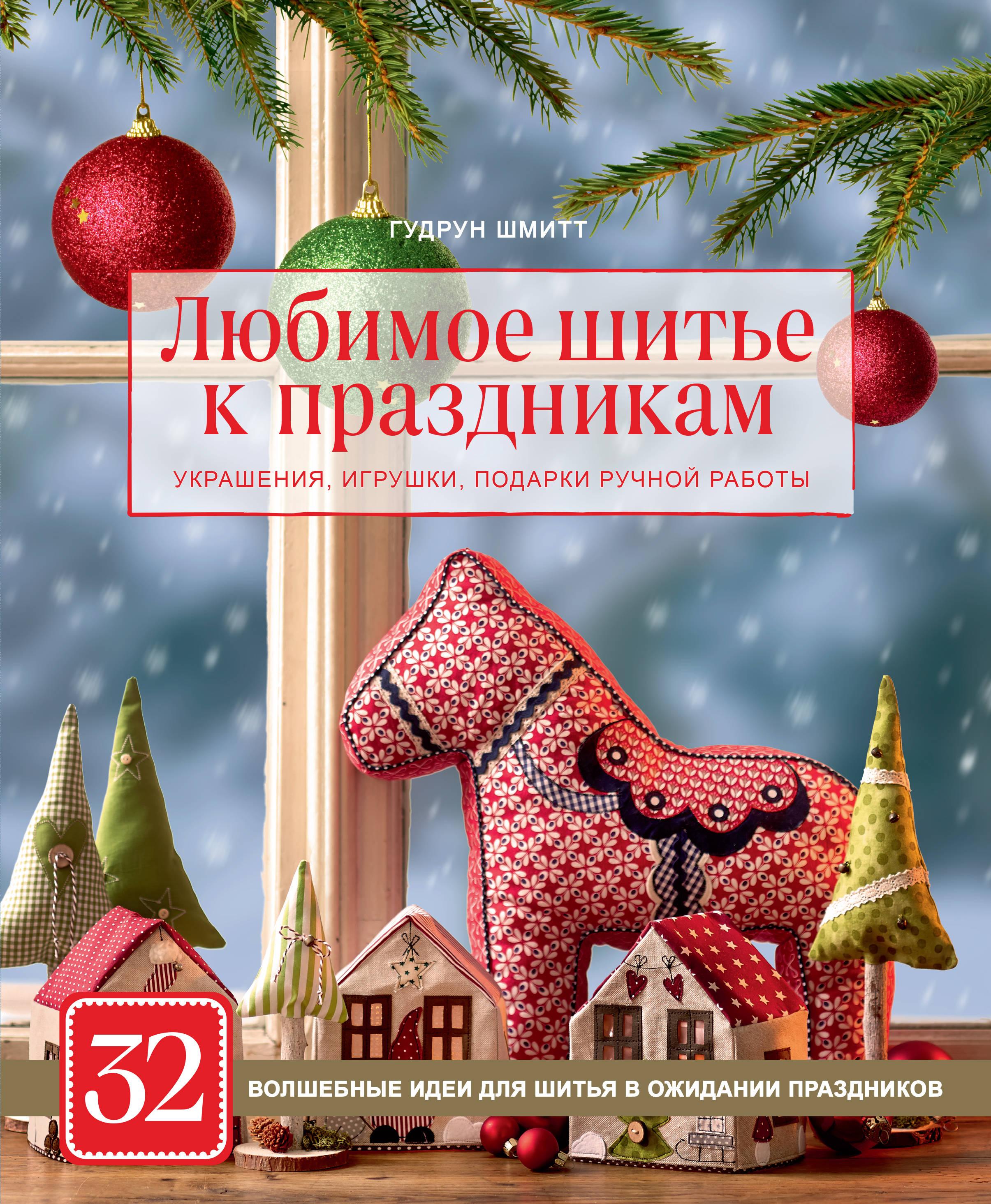 Шмитт Гудрун Любимое шитье к праздникам. Украшения, игрушки, подарки ручной работы (новогоднее оформление) простые модели из fimo украшения и предметы декора для детей