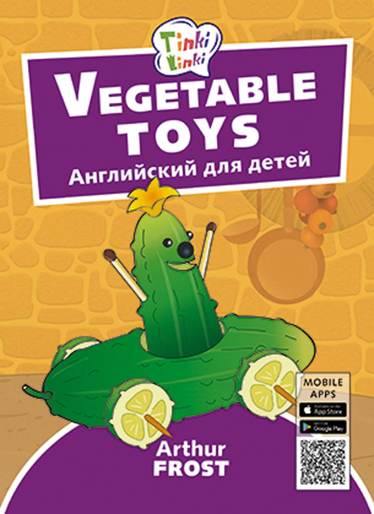 Arthur Frost Игрушки из овощей / Vegetable toys. Пособие для детей 3–5 лет. QR-код для аудио. Английский язык игрушки для детей