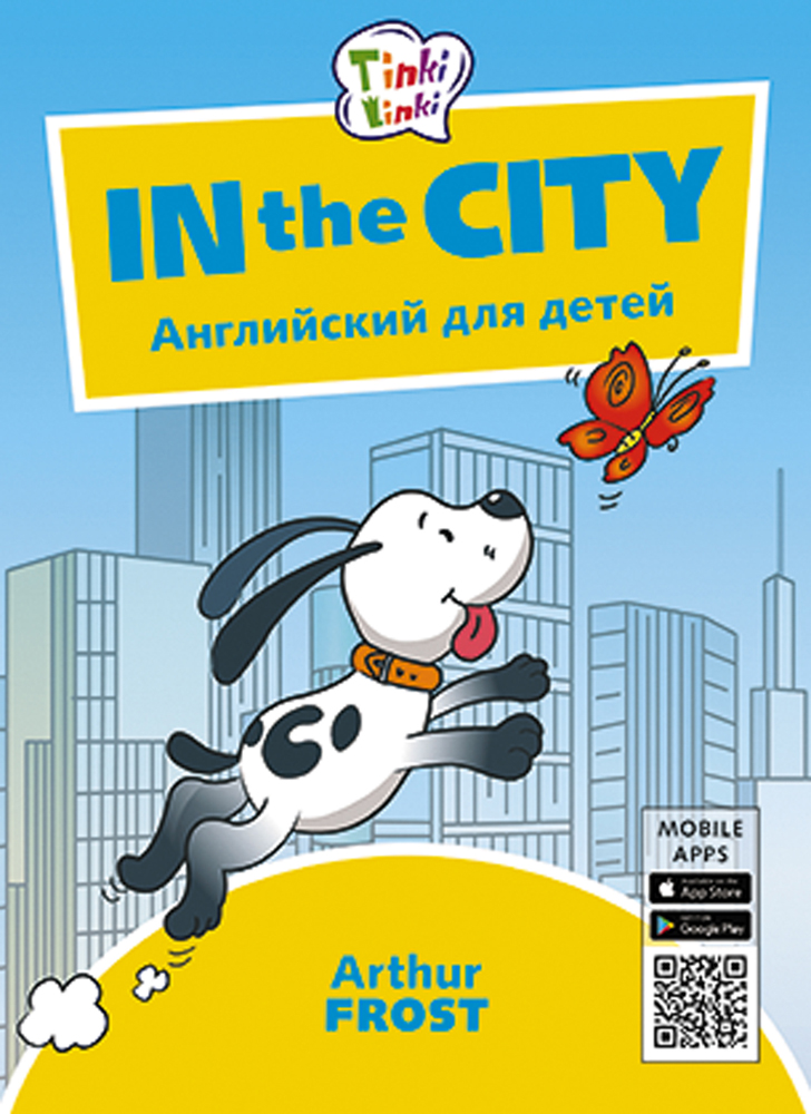 Arthur Frost Приключения в городе / In the City. Пособие 5–7 лет. QR-код аудио. Английский язык