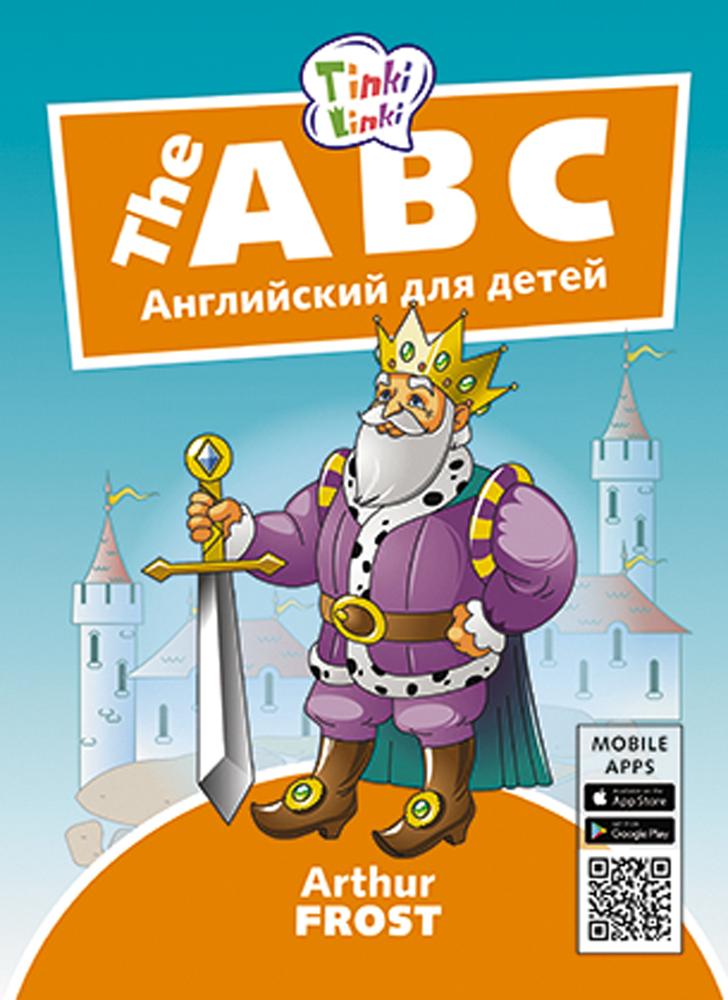 Arthur Frost Алфавит / The ABC. Пособие для детей 5–7 лет. QR-код для аудио. Английский язык arthur frost игрушки toys пособие для детей 3–5 лет qr код для аудио английский язык