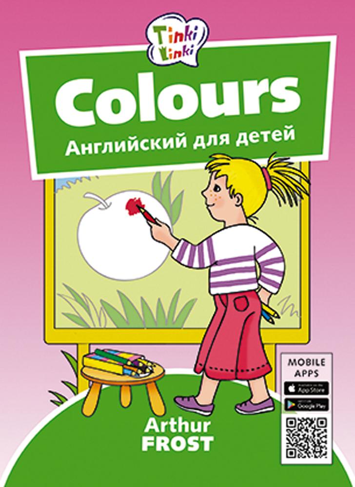 Arthur Frost Цвета / Colours. Пособие для детей 3–5 лет. QR-код для аудио. Английский язык