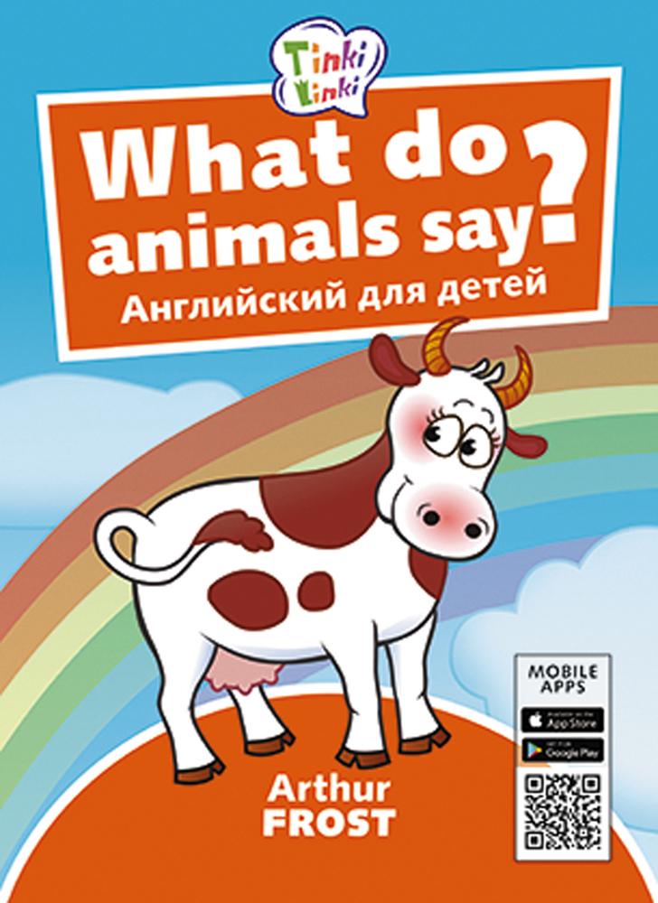 английский для детей учимся читать аудио