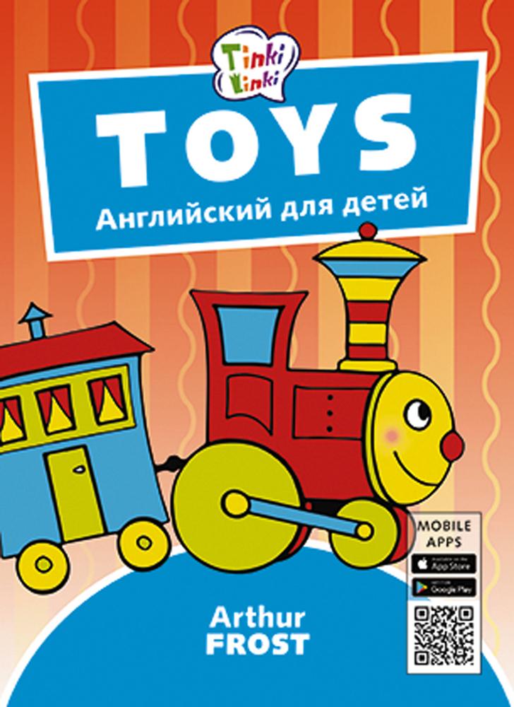 Arthur Frost Игрушки / Toys. Пособие для детей 3–5 лет. QR-код для аудио. Английский язык игрушки для детей