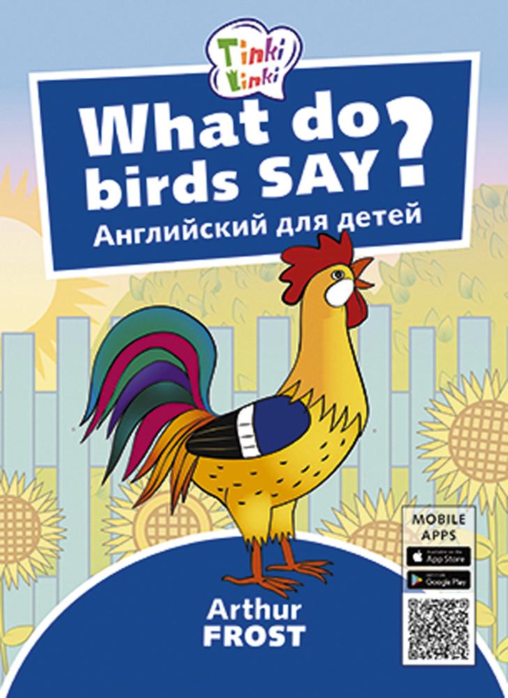 Arthur Frost Что говорят птицы? / What do birds say? Пособие для детей 3–5 лет. QR-код для аудио. Английский язык как птицы козлёнка спасли