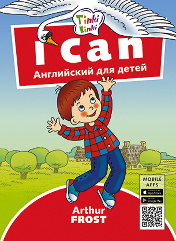 Arthur Frost Я умею / I can. Пособие для детей 3–5 лет. QR-код для аудио. Английский язык arthur frost игрушки toys пособие для детей 3–5 лет qr код для аудио английский язык