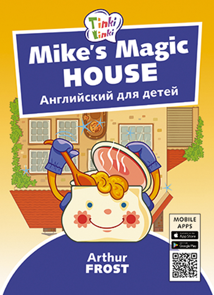 Arthur Frost Волшебный дом Майка / Mike's Magic House. Пособие для детей 5–7 лет. QR-код для аудио. Английский язык майка борцовка print bar house stark