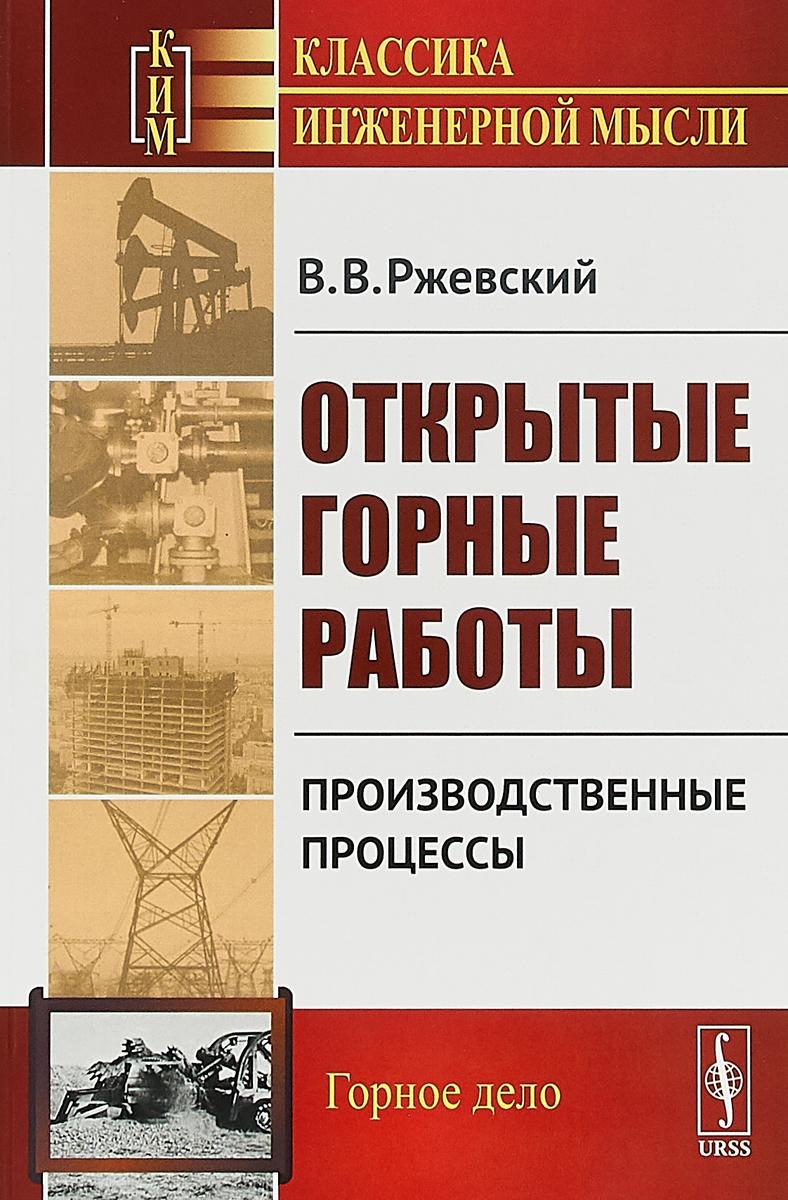 Ржевский В.В. Открытые горные работы. Книга 1. Производственные процессы