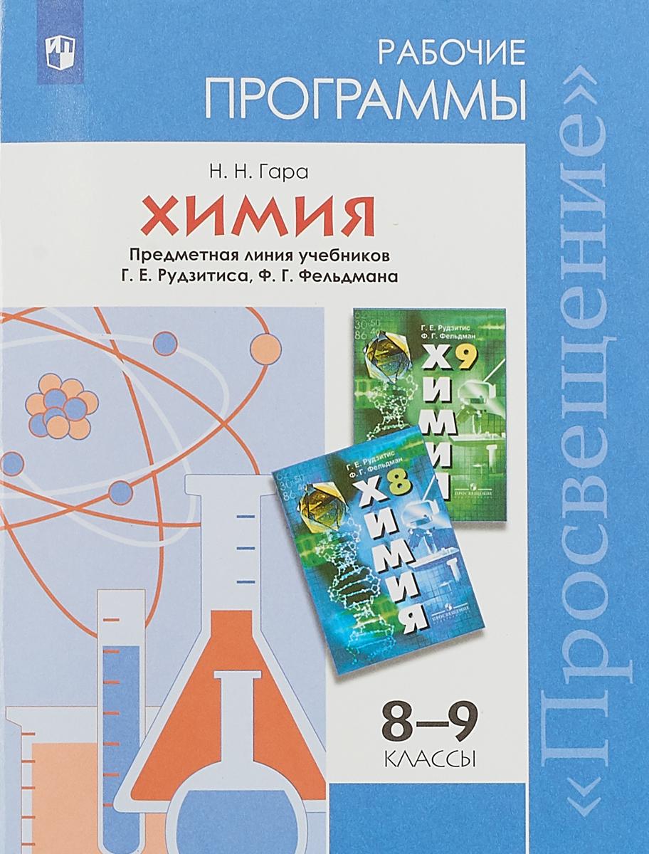 Программы Химия 8-9 кл Примерные рабочие программы /УМК Рудзитис (ФГОС (2019 гамбурцева т д составитель химия 10 11 классы рабочие программы