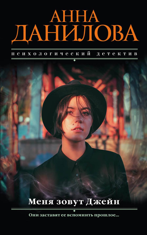 Данилова Анна Васильевна Меня зовут Джейн данилова анна васильевна пожиратели таланта isbn 978 5 699 92184 3