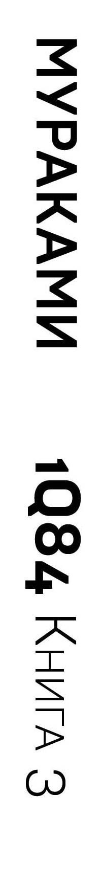 1Q84. Тысяча Невестьсот Восемьдесят Четыре. Кн. 3. Октябрь-декабрь. Мураками Харуки