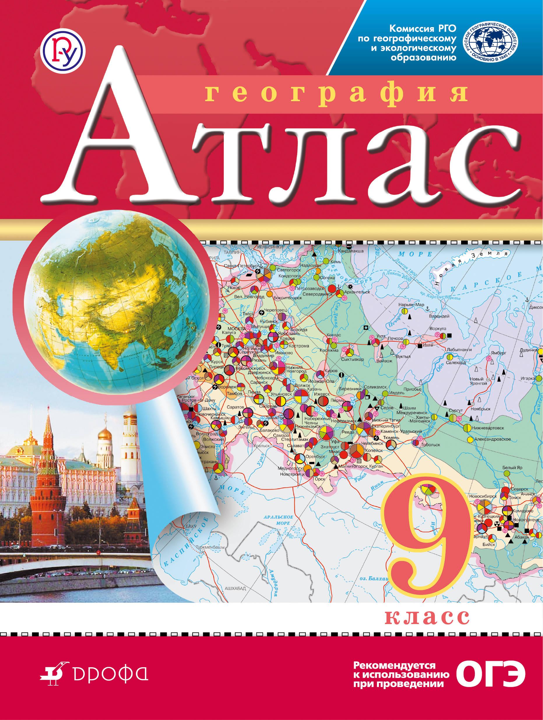 География. 9 класс. Атлас. (Традиционный комплект)(РГО) география 10 11 классы атлас традиционный комплект рго
