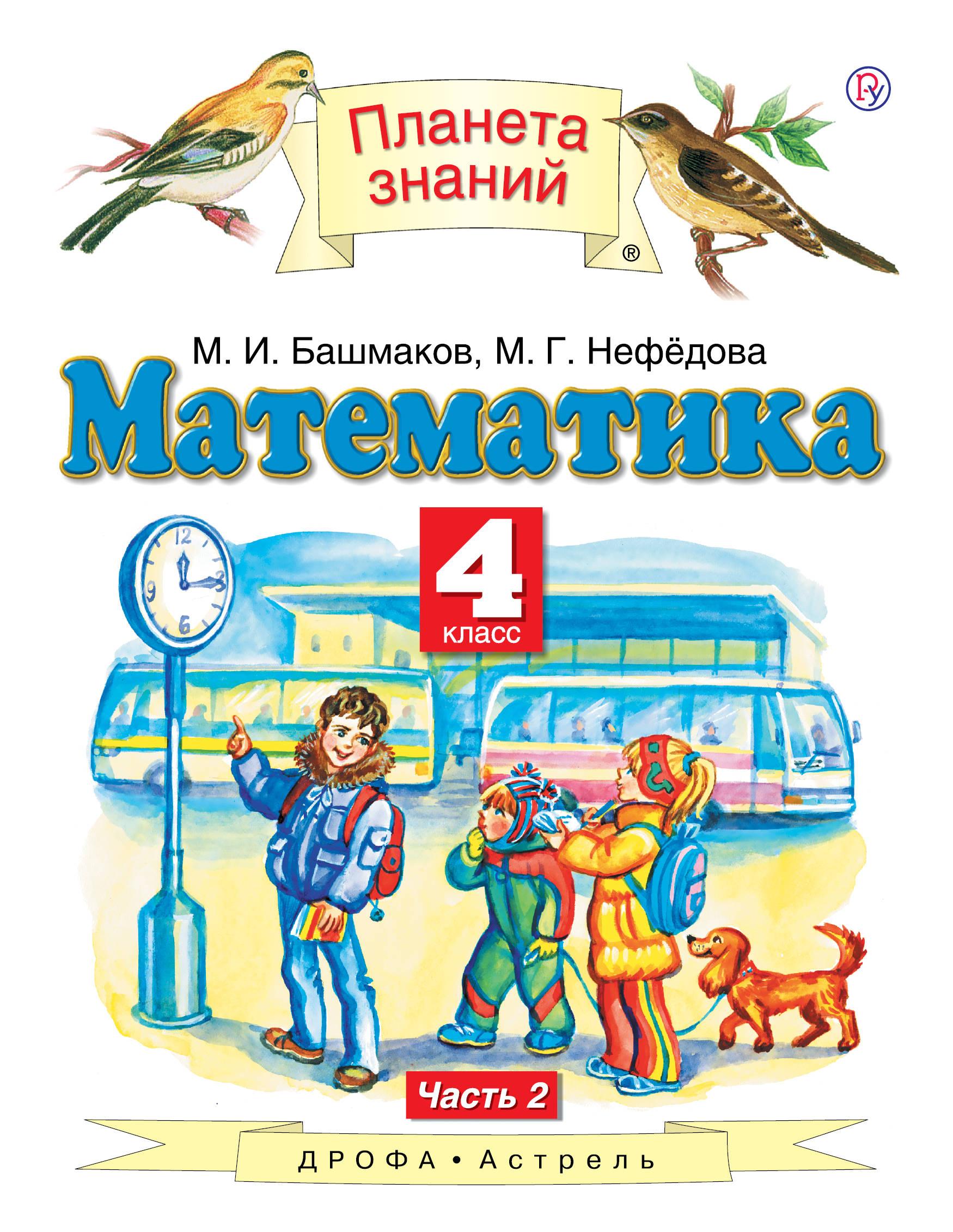 Математика. 4 класс. Учебник. В 2 ч. Ч. 2, Башмаков Марк Иванович; Нефедова М. Г.