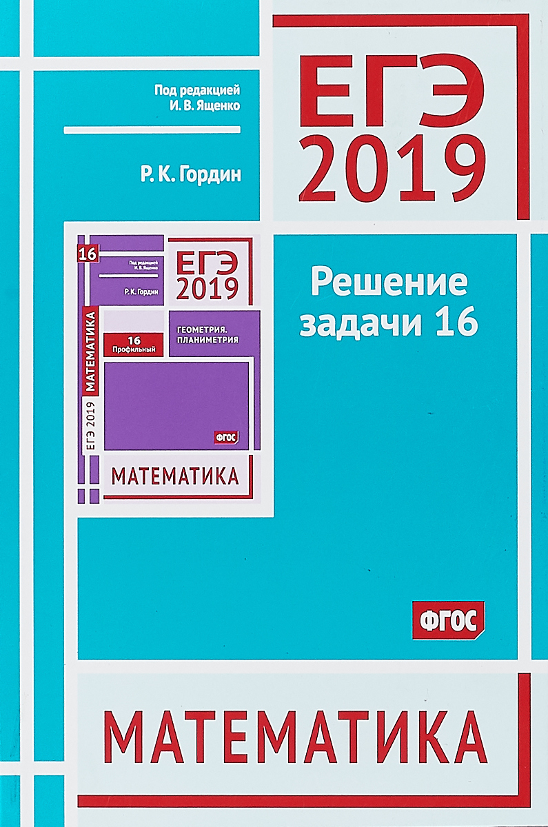ЕГЭ 2019 Математика Решение задачи 16 профильный уровень ФГОС / Гордин 2019 electric nail dust collector vacuum cleaner nail drill dust removal manicure tools with 1 collecting bag nail drilling 200 240v