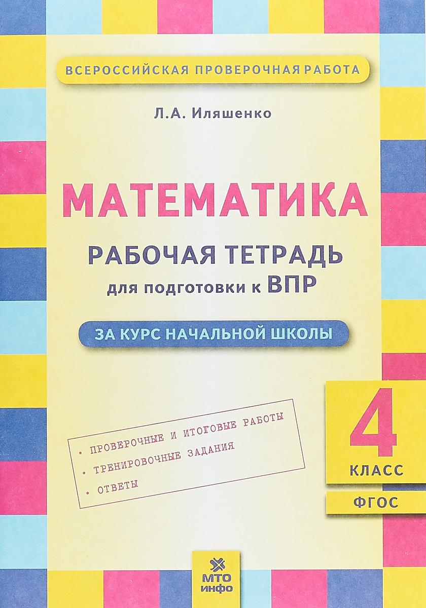 Математика. 4 класс. Рабочая тетрадь для подготовки к ВПР кондрашова з солохин н математика 5 класс тренировочные задания к впр
