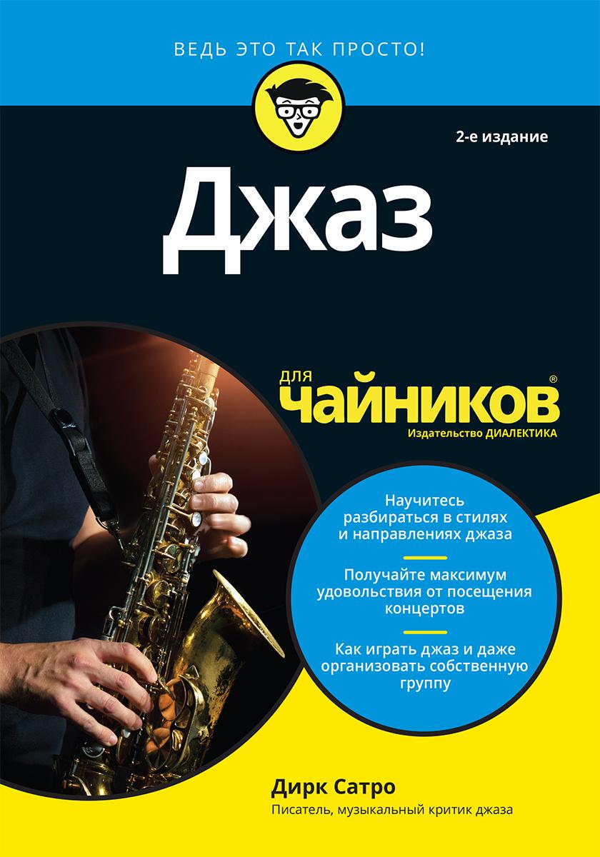 Джаз для чайников, 2-е издание. Дирк Сатро