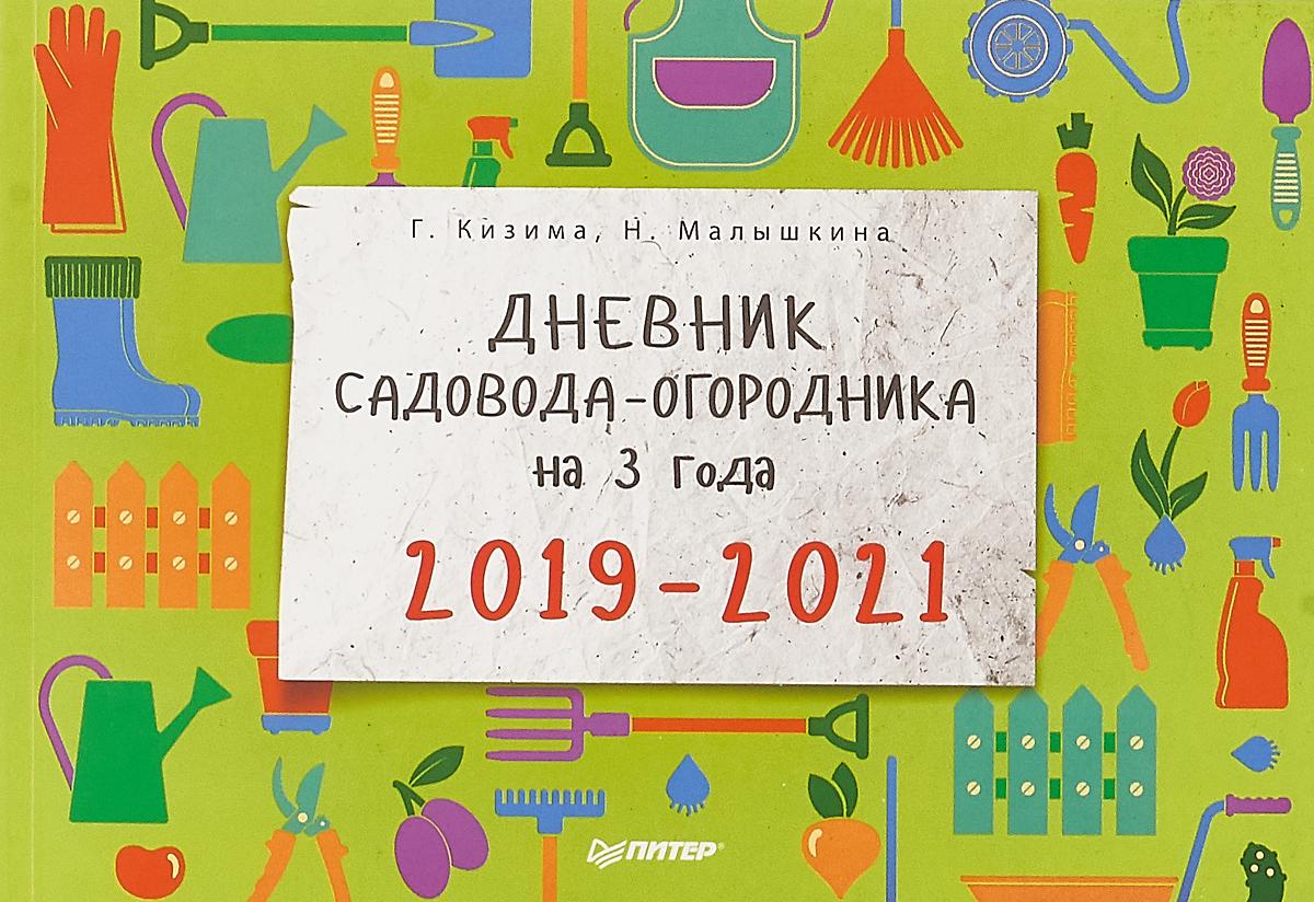 Дневник садовода-огородника на 3 года. 2019–2021 цены
