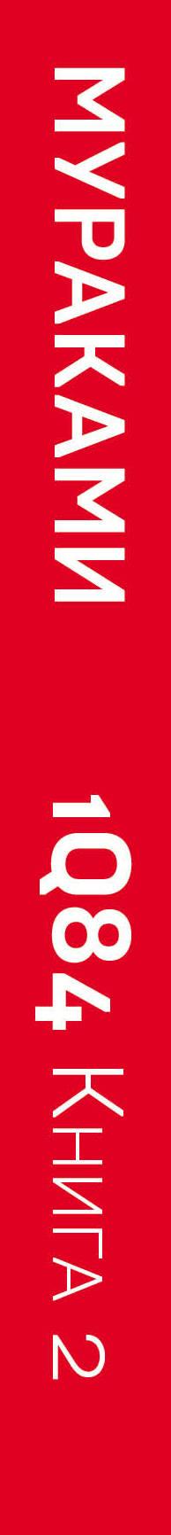 1Q84. Тысяча Невестьсот Восемьдесят Четыре. Кн. 2. Июль - сентябрь. Мураками Харуки