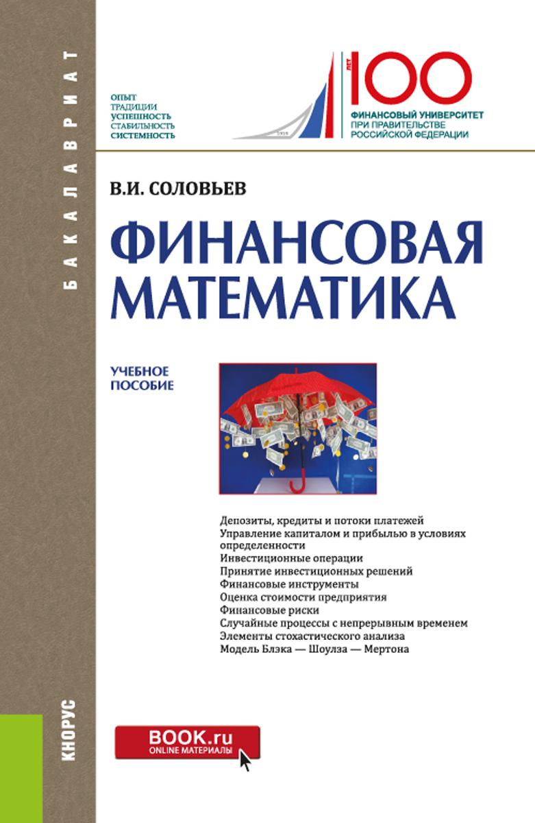 Соловьев В.И. Финансовая математика (для бакалавров) цена