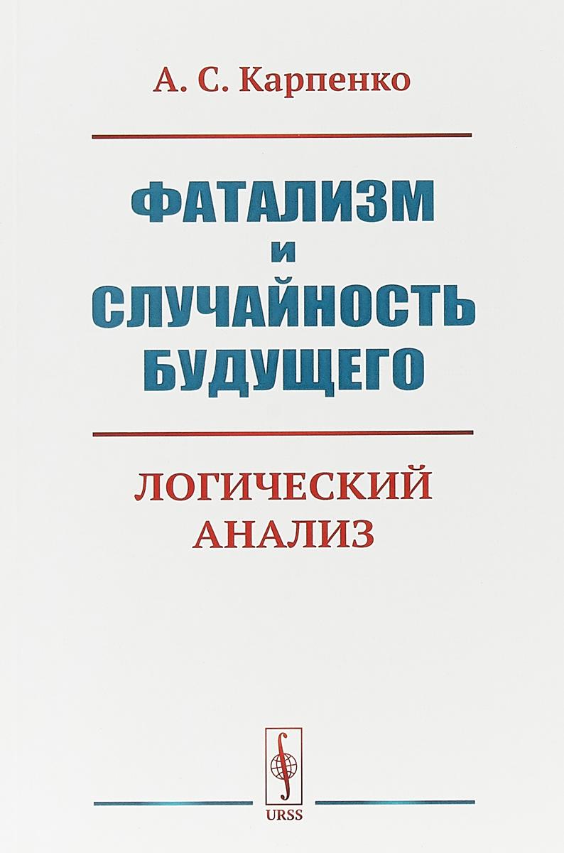 Карпенко А.С. Фатализм и случайность будущего. Логический анализ логический словарь