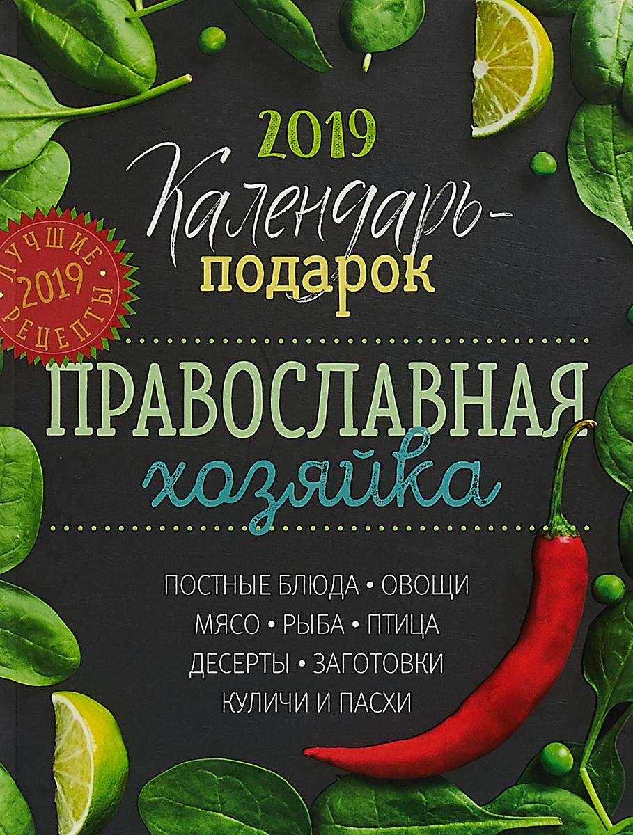 Календарь Православной хозяйки на 2019 год